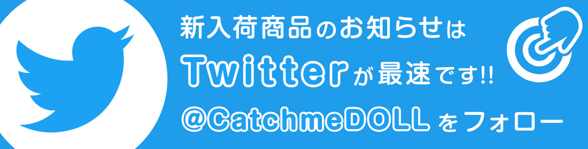 新入荷情報はTwitterが最速!@CatchmeDOLLをフォローする
