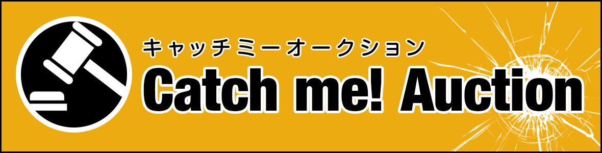 Catch me! Auction開催中!