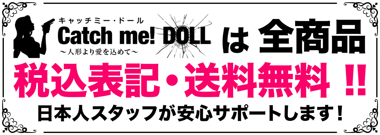Catch me! DOLLは全商品税込表記・送料無料!日本人スタッフが安心サポート!