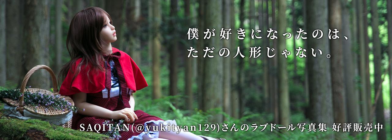SAQITAN(@yukityan129)さんのラブドール写真集販売中