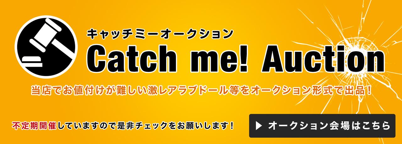 Catch me! Auctionを不定期開催中!