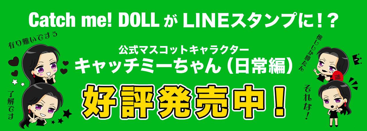 Catch me! DOLL公式LINEスタンプ販売中!